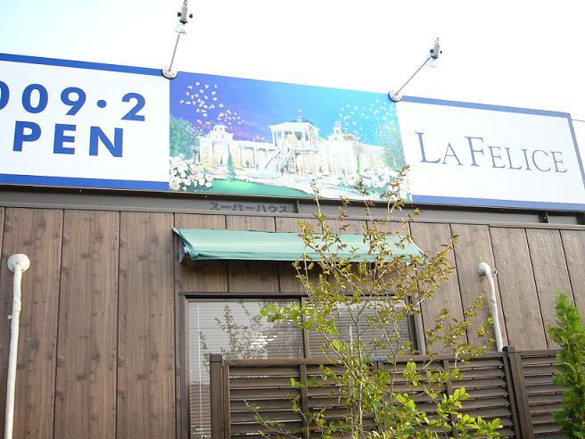 研究学園 結婚式場 ラ・フェリーチェ 事務所ができてました。