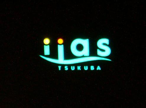 イーアスつくば プレオープン 2008年10月29日