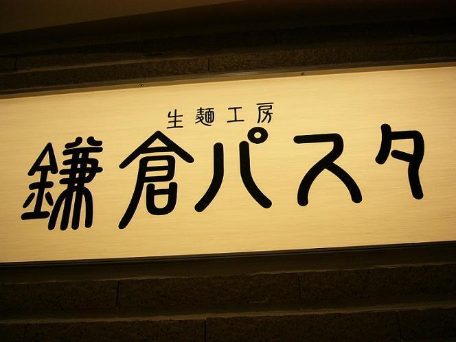 鎌倉パスタ イーアスつくば店 行ってきました。