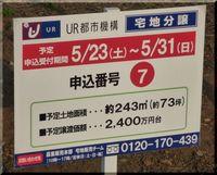 研究学園(つくば新都心) 葛城地区 分譲開始 土地の値段