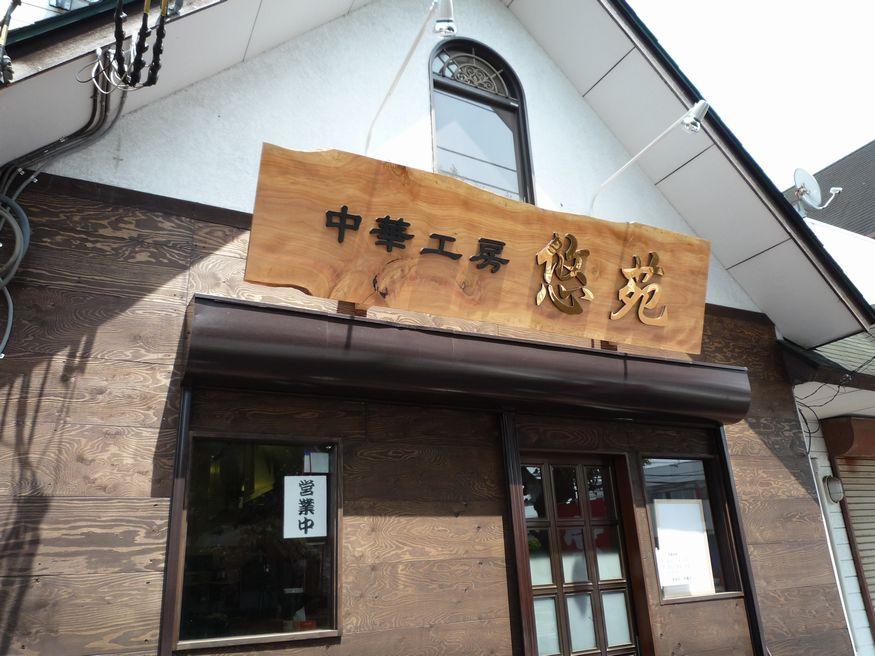 研究学園 東光台 中華工房 悠苑
