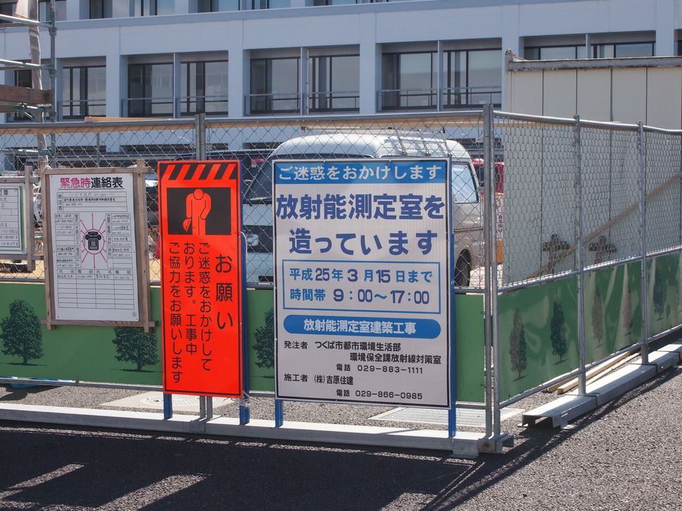 研究学園 放射能測定室を造っています。
