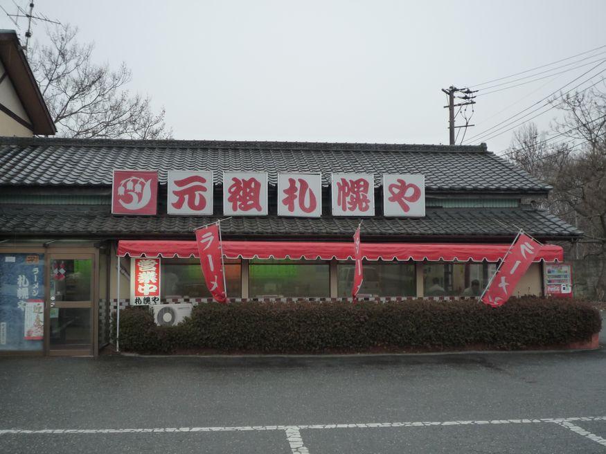 元祖札幌や つくば店 下妻かと思っていたらつくば市でした。