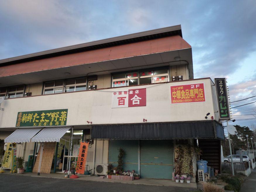 中国物産店 百合 つくば初 中華食品専門店 らしいです
