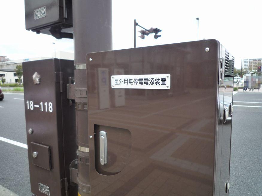 つくば 最近の信号は屋外無停電電源装置がついてる。
