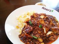 Ainey's~中国四川料理~(アイニーズ)