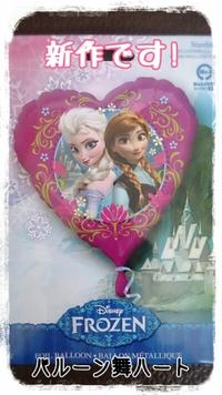 アナと雪の女王☆最新作入荷♪
