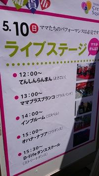 【クレオ母の日イベント】ステージもでます!