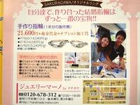 タウン誌掲載のお知らせ!