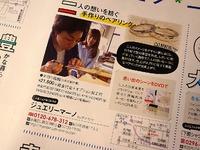 栃木県・茨城県地域カタログASSPA★VOL.60掲載!桜川市