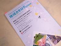 栃木県・茨城県地域カタログASSPA★VOL.62掲載!桜川市
