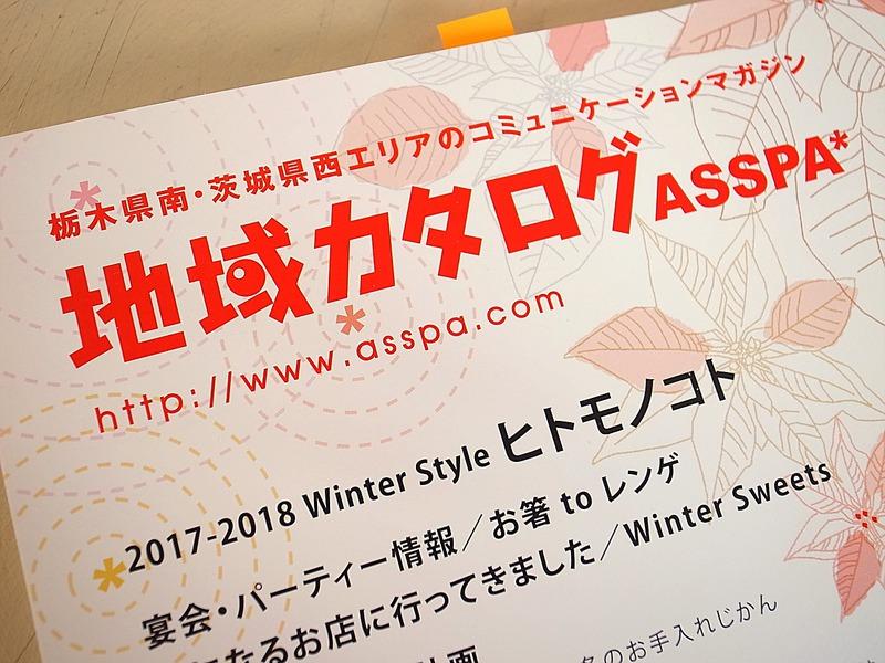 栃木県・茨城県地域カタログASSPA★V冬号に掲載して頂きました。