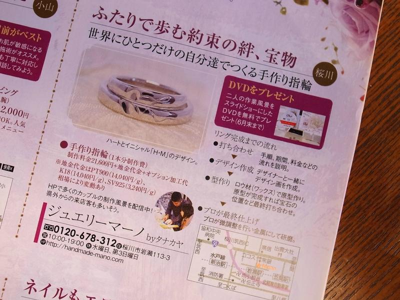 栃木県・茨城県地域カタログASSPA★V春号に掲載して頂きました。