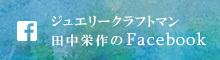 ジュエリークラフトマン田中栄作のFacebook