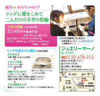栃木県・茨城県地域カタログASSPA★VOL.57掲載!