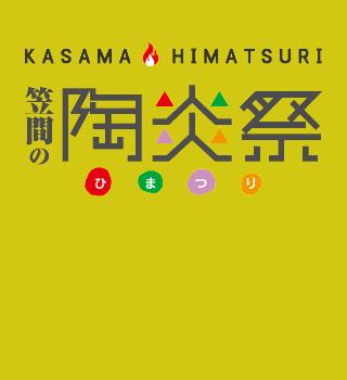 陶炎際(ひまつり)in笠間