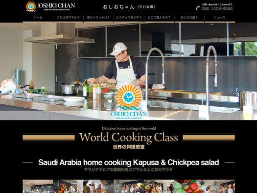 世界の料理教室
