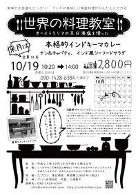 10/19世界の料理教室 第3回目開催決定!