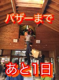 ★バザー限定商品のお知らせ★