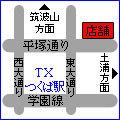 つくば市 名刺屋さん地図つくば名刺チラシはがき挨拶状プリント印刷パンフレット制作