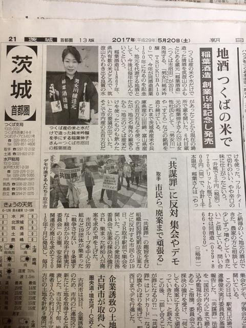 朝日新聞に「男女川TSUKUBA100」掲載されました♪