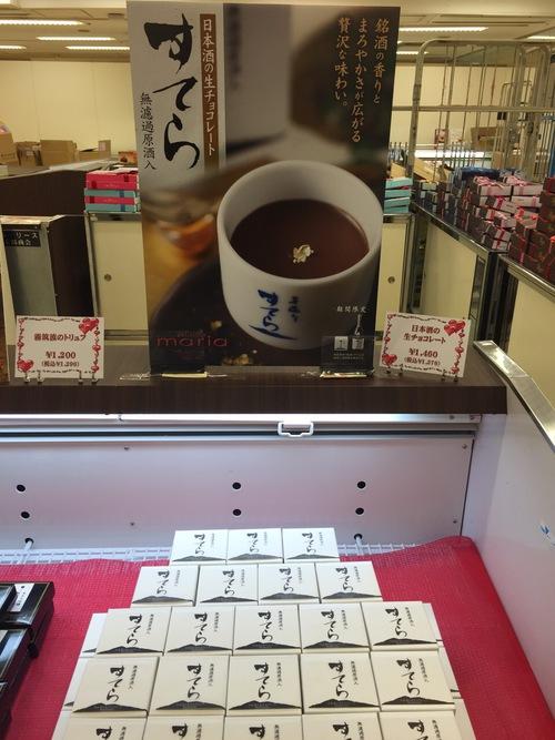 西武筑波店ですてら生チョコレート販売♪