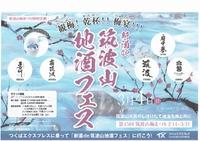 「筑波山地酒フェス」のご案内でーす♪♪♪