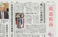 長女の「ミス・ツーリズム日本代表」が新聞に掲載されました♪