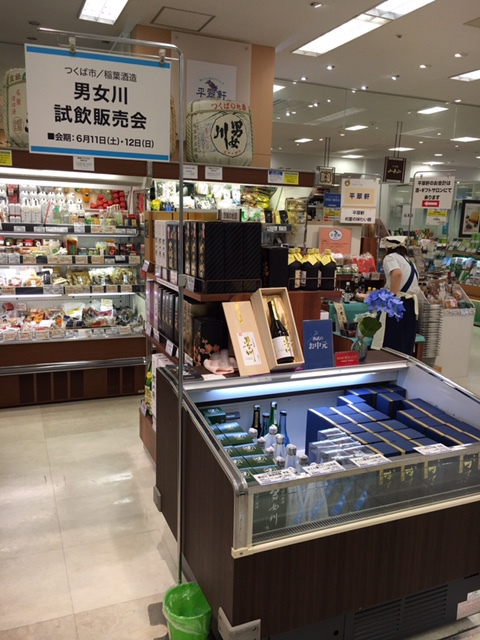 西武筑波店で試飲販売会を行なっています♪