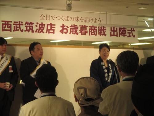 西武筑波店のお歳暮商戦出陣式で「糀」について話をしました!