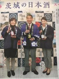 謹賀新年 茨城新聞に掲載されました♪