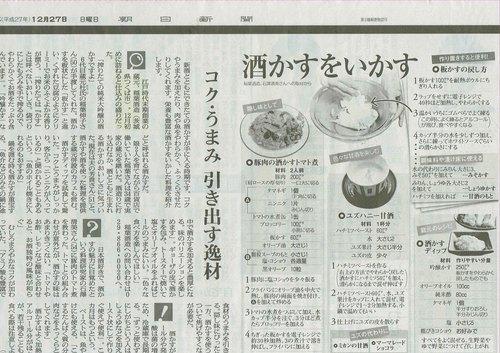 本日の朝日新聞に掲載されました♪