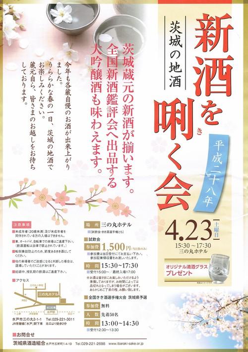 明日茨城の酒「新酒をきく会」です!