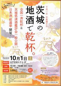 本日10月1日日本酒の日!日本酒で乾杯