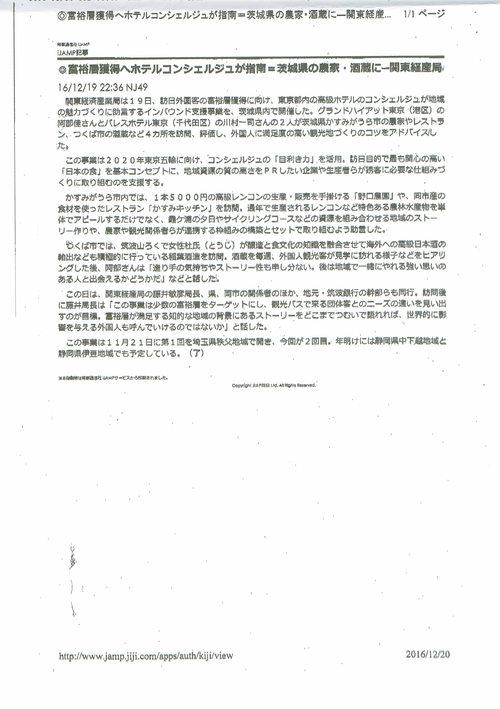 本日の茨城新聞と時事通信(12/20)に掲載されました!