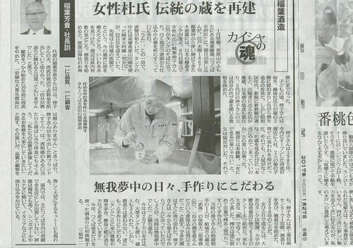 本日の朝日新聞に掲載されました!!!