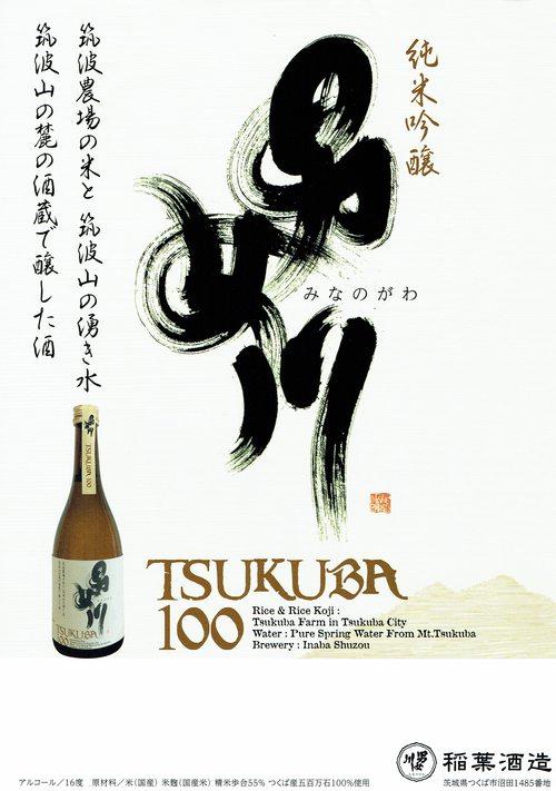 男女川TSUKUBA100 全てつくば産の酒 新発売!!!
