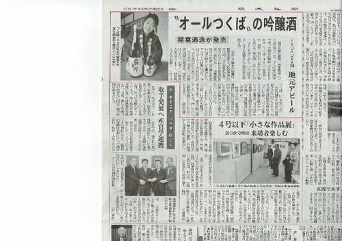 茨城新聞に「男女川TSUKUBA100」掲載されました♪
