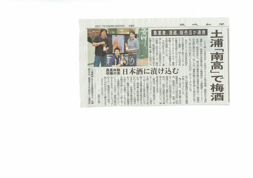 「土浦梅酒」が茨城新聞に掲載されました♪