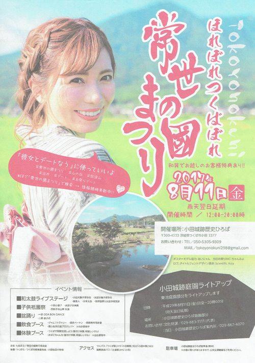 小田城跡歴史ひろばで、「常世の國まつり」が行なわれます♪