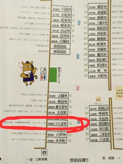 明日8/1せたがやふるさと区民まつり!!
