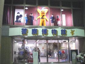 警察博物館