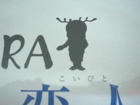 奈良の恋人