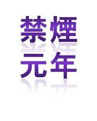 日本の医療を救う10の方法!その6