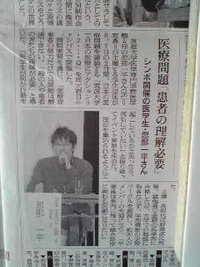 本日の朝日新聞より、医療問題 「患者の理解必要」