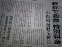 がんの先進医療発達→医療費↑??