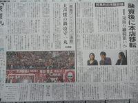 明日、朝日新聞に再び登場!