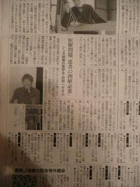 今度は読める朝日新聞の記事