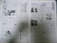 筑波大学新聞にいろいろ載りました!回答編