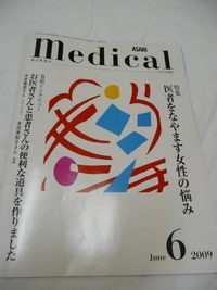糸井重里さんと医療のコラボ